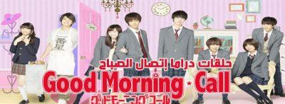 حلقات مسلسل إتصال الصباح Good Morning Call Episodes