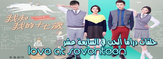 حلقات مسلسل الحب في السابعة عشر Love at Seventeen Episodes