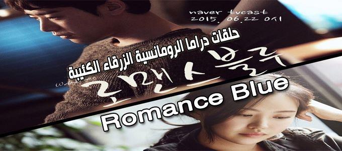 جميع حلقات مسلسل الرومانسية الكئيبة الزرقاء Romance Blue Episodes مترجم