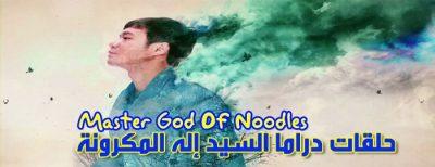حلقات مسلسل السيد إله المكرونة الغباء Master God Of Noodles Episodes