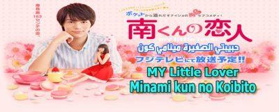 حلقات مسلسل حبيبتي الصغيرة مينامي كون Minami kun no Koibito My Little Lover Episodes