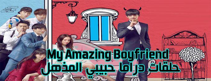 جميع حلقات مسلسل حبيبي المذهل My Amazing Boyfriend Episodes مترجم