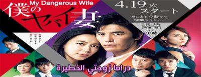 حلقات مسلسل زوجتي الخطيرة My Dangerous Wife Episodes