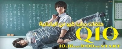 حلقات مسلسل كيو تن Q10 Episodes