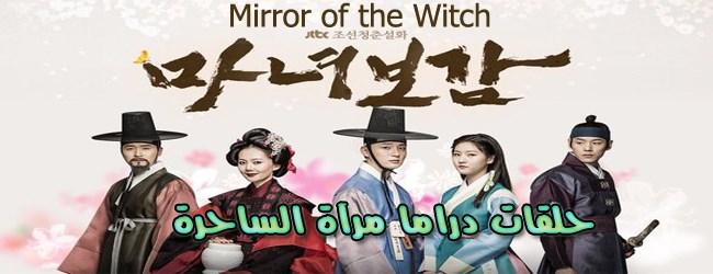 جميع حلقات مسلسل مرآة الساحرة Mirror of the Witch Episodes مترجم