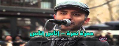كلمات أغنية إناس إناس حمزة نمرة!!