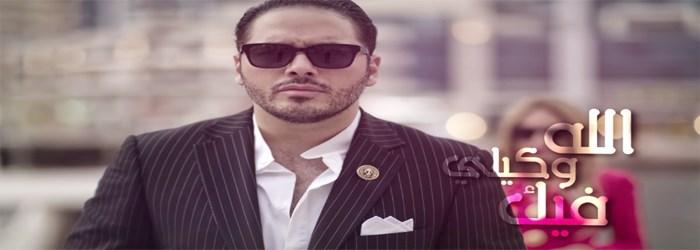 كلمات أغنية الله وكيلي فيك رامي عياش