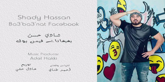 كلمات أغنية بغبغانات فيس بوك شادي حسن!!