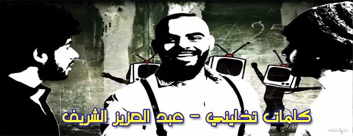 كلمات أغنية تخليني عبد العزيز الشريف