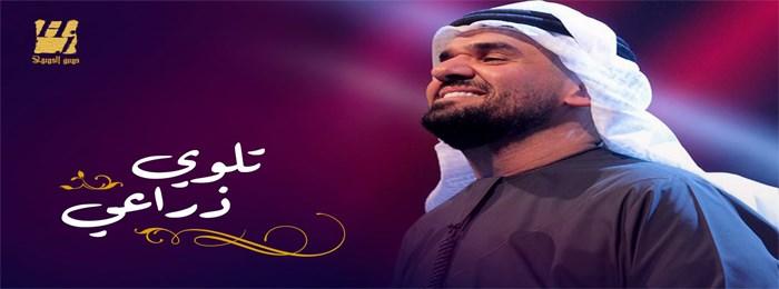 كلمات أغنية حسين الجسمي تلوي ذراعي