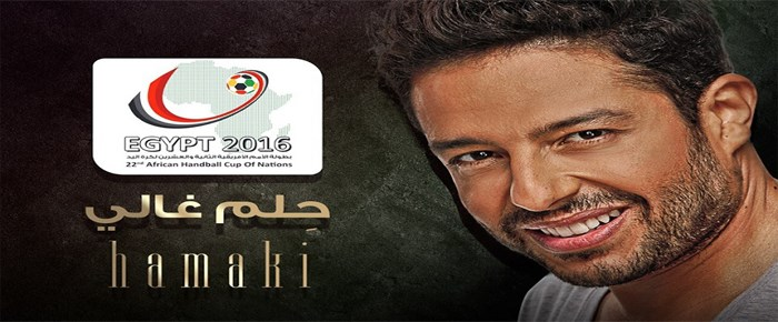 كلمات أغنية حلم غالي محمد حماقي