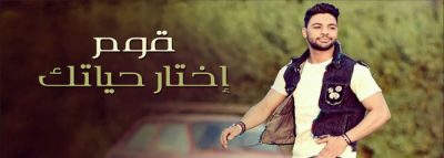 كلمات أغنية قوم إختار حياتك أحمد جمال