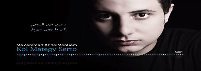 كلمات أغنية كل ما تيجي سيرته محمد عبد المنعم