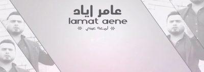 كلمات أغنية لمعة عيني عامر إياد