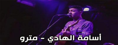 كلمات أغنية مترو أسامة الهادي