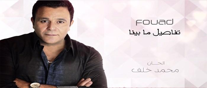 كلمات أغنية محمد فؤاد تفاصيل ما بينا