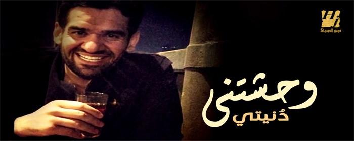 كلمات أغنية وحشتني دنيتي حسين الجسمي