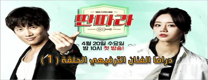 مسلسل Entertainer Episode 1 الفنان الترفيهي الحلقة 1 مترجم