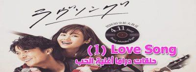 مسلسل Love Song Episode 1 أغنية الحب الحلقة 1 مترجم