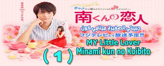 مسلسل Minami kun no Koibito My Little Lover Episode 1 الحلقة 1 حبيبتي الصغيرة مينامي كون مترجمة