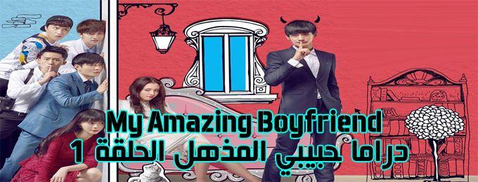 مسلسل My Amazing Boyfriend Episode 1 الحلقة 1 حبيبي المذهل مترجمة