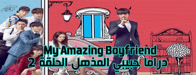 مسلسل My Amazing Boyfriend Episode 2 الحلقة 2 حبيبي المذهل مترجمة