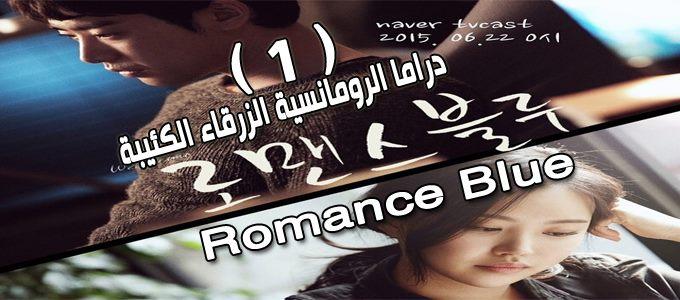 مسلسل Romance Blue Episode 1 الحلقة 1 الرومانسية الكئيبة الزرقاء مترجمة
