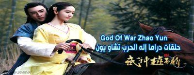 حلقات مسلسل إله الحرب تشاو يون God Of War Zhao Yun Episodes