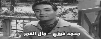 """كلمات أغنية """"مال القمر"""" لـ «محمد فوزي»!!"""