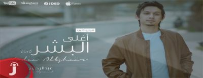 """كلمات أغنية """"أغلى البشر"""" لـ «عبد الرحمن الجنيد»!!"""