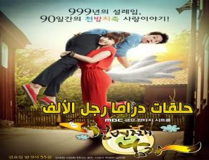 حلقات مسلسل الرجل الألف Thousandth Man الكوري مترجمة