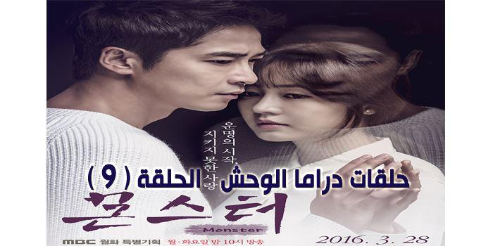 """«الوحش» مسلسل كوري """"Monster"""" الحلقة (9) مترجمة باللغة العربي"""