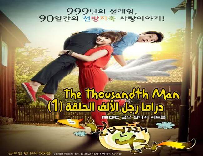 مسلسل Thousandth Man الكوري الرجل الألف الحلقة 1 مترجمة