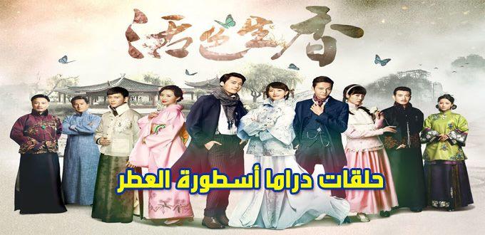 جميع حلقات مسلسل أسطورة العطر Legend Of Fragrance Episodes مترجم