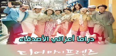 حلقات مسلسل أصدقائي الأعزاء Dear My Friends Episodes