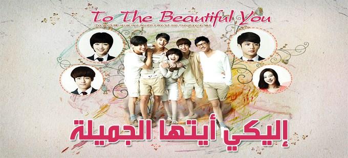 جميع حلقات مسلسل إليك أيتها الجميلة To The Beautiful You Episodes مترجم