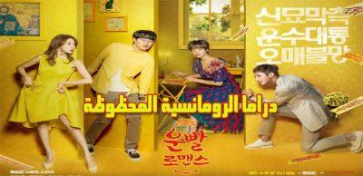 حلقات مسلسل الرومانسية المحظوظة Lucky Romance Episodes