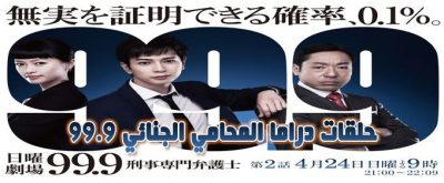 حلقات مسلسل المحامي الجنائي 99.9 Criminal Lawyer 99.9 Episodes