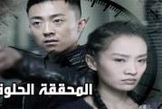 حلقات مسلسل المحققة الحلوة Detective Sweet Episodes