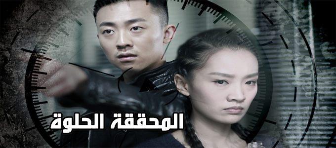 جميع حلقات مسلسل المحققة الحلوة Detective Sweet Episodes مترجم