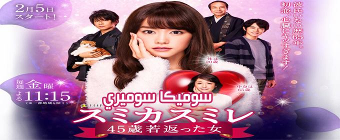 حلقات مسلسل سوميكا سوميري Sumika Sumire Episodes