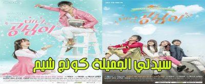حلقات مسلسل سيدتي الجميلة كونج شيم Beautiful Gong Shim Episodes