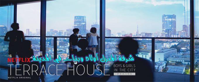 جميع حلقات مسلسل شرفة المنزل Terrace House Episodes مترجم