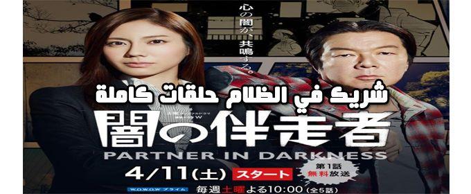 جميع حلقات مسلسل شريك في الظلام Partner in Darkness Episodes مترجم