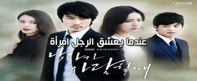 حلقات مسلسل عندما يحب رجل إمرأة When a Man Loves a Woman Episodes