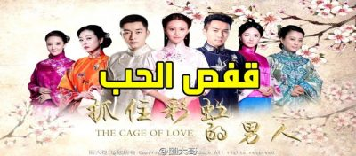 حلقات مسلسل قفص الحب The Cage Of Love Episodes