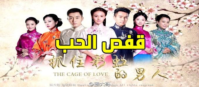 جميع حلقات مسلسل قفص الحب The Cage Of Love Episodes مترجم