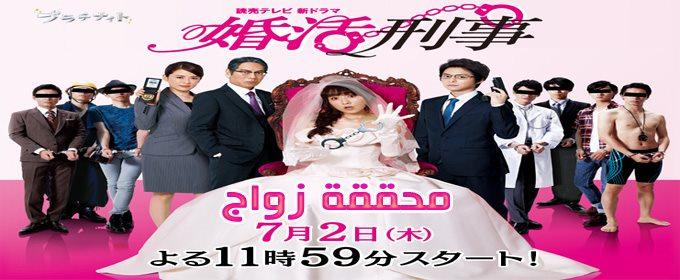 حلقات مسلسل محققة زواج Konkatsu Deka Episodes