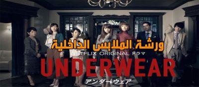 حلقات مسلسل ورشة الملابس الداخلية Atelier Underwear Episodes