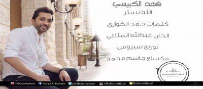 كلمات | أغنية (الله يستر) – فهد الكبيسي !!